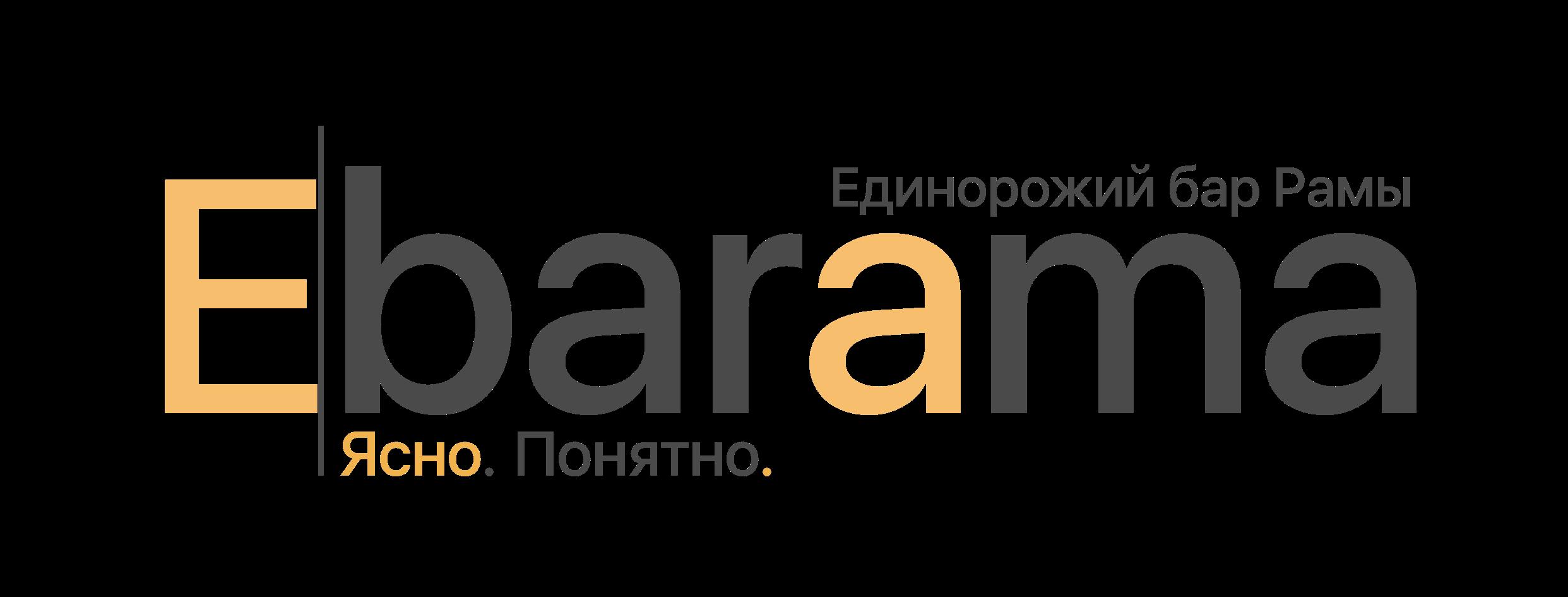 Ebarama